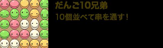 【だんご10兄弟】10個並べて串を通す!