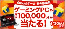 Yahoo!ゲーム 冬の感謝祭