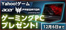 Yahoo!ゲームacerプレゼントキャンペーン