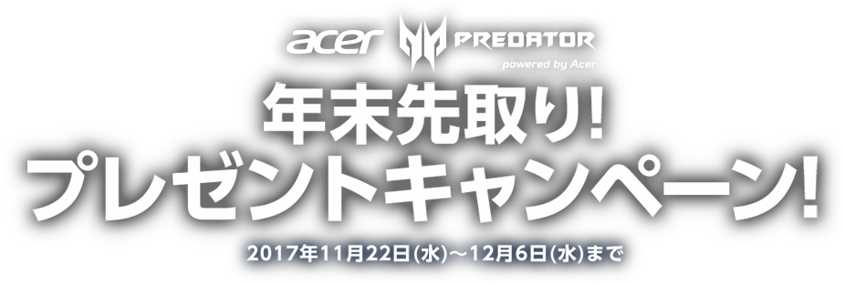 Yahoo!ゲーム Acer プレゼントキャンペーン