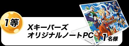 1等 Xキーパーズ オリジナルノートPC 1名様