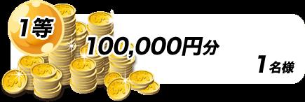 1等 100,000円分 1名様