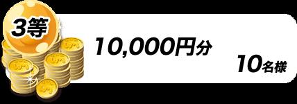 3等 10,000円分 10名様