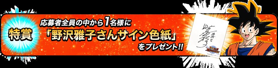 特賞 応募者全員の中から1名様に「野沢雅子さんサイン色紙」をプレゼント!!