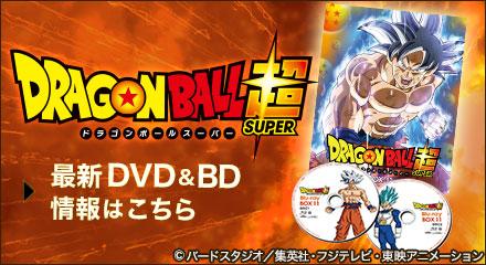 ドランゴンボールスーパー 最新DVD&BD情報はこちら