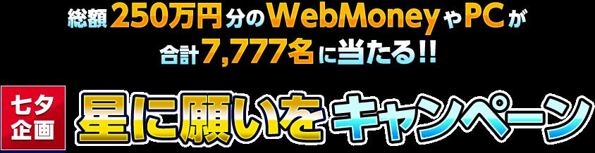 ゲームを遊んで総額250万円分のWebMoneyやPCが合計7,777名に当たる、七夕企画星に願いをキャンペーン