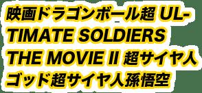 映画ドラゴンボール超 ULTIMATE SOLDIERS THE MOVIE II 超サイヤ人ゴッド超サイヤ人孫悟空