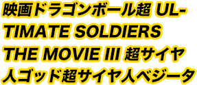 映画ドラゴンボール超 ULTIMATE SOLDIERS THE MOVIE III 超サイヤ人ゴッド超サイヤ人ベジータ