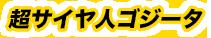 超サイヤ人ゴジータ
