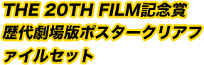 THE 20TH FILM記念賞 歴代劇場版ポスタークリアファイルセット