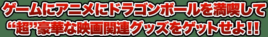 ゲームにアニメにドラゴンボールを満喫して超豪華商品をゲットせよ!