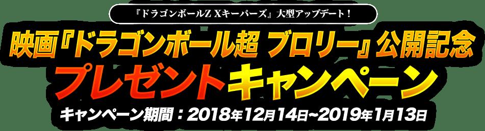 映画『ドラゴンボール超 ブロリー』公開記念 プレゼントキャンペーン キャンペーン期間: 2018年12月14日~2019年1月13日