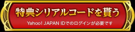 特典シリアルコードを貰う Yahoo!JAPAN IDでのログインが必要です