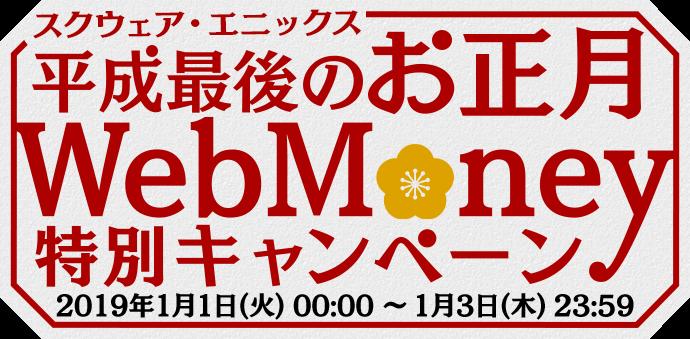 対象タイトルで合計1万円以上のアイテムを購入すると、1万円分のWebMoneyが当たるチャンス!
