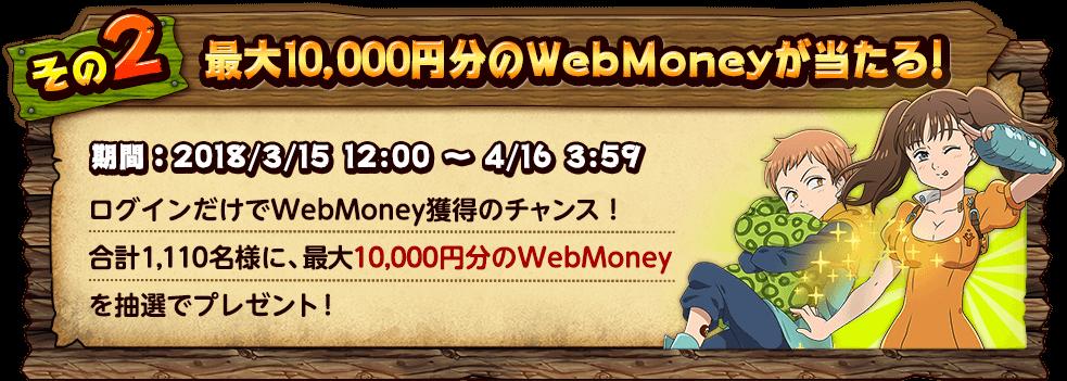 その2 最大10,000円分のWebMoneyが当たる!