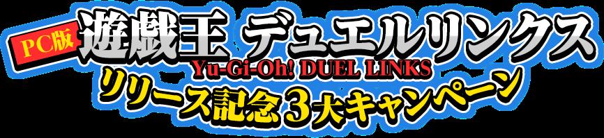 PC版「遊戯王 デュエルリンクス」リリース記念キャンペーン - Yahoo!ゲーム