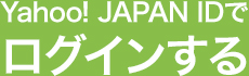 Yahoo! JAPAN IDでログインする