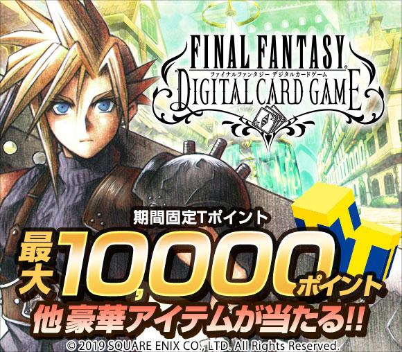『ファイナルファンタジー デジタルカードゲーム』リリース...