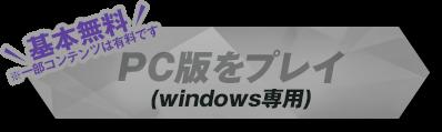 基本プレイ無料 PC版をプレイ(Windows専用)
