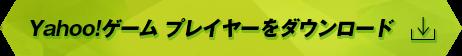 Yahoo! ゲームプレイヤーをダウンロード