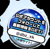 ドラゴンボールZ Xキーパーズ Twitter公式アカウント