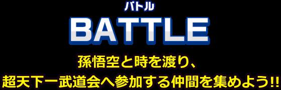 バトル - 孫悟空と時を渡り、超天下一武道会へ参加する仲間を集めよう!!