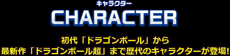 キャラクター - 初代「ドラゴンボール」から最新作「ドラゴンボール超」まで歴代のキャラクターが登場!