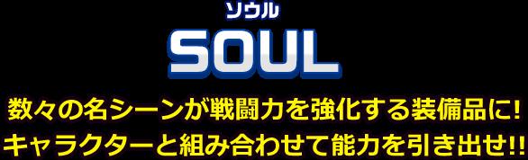 ソウル - 数々の名シーンが戦闘力を強化する装備品に!キャラクターと組み合わせて能力を引き出せ!!