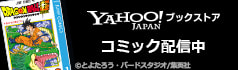 Yahoo!ブックストアでコミック配信中