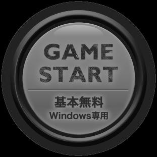 基本無料 Windows専用