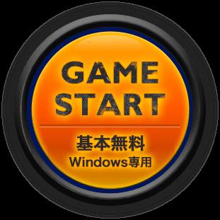 GAME START 基本無料 Windows専用