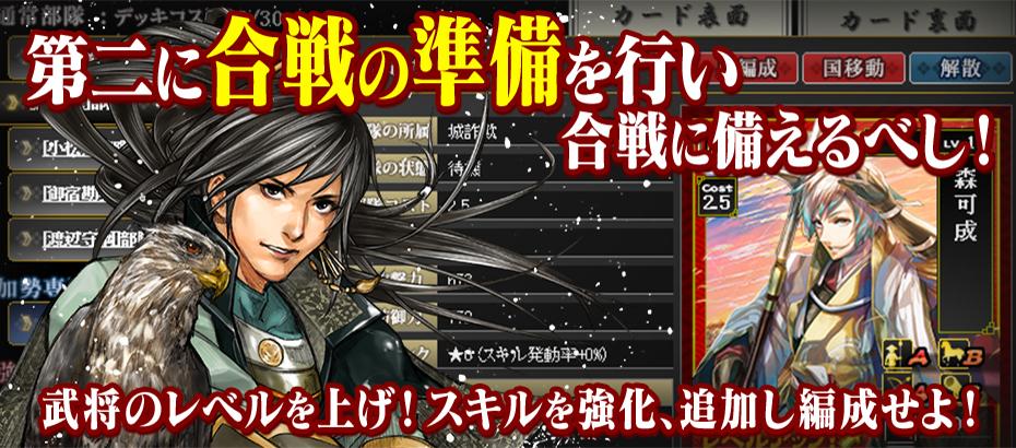 第二に合戦の準備をおこない合戦に備えるべし! 武将のレベルを上げ!スキルを強化、追加し編成せよ!