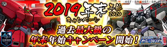 ガンダムゲーム史上最大級! 最大6000連無料!
