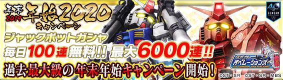キャンペーン期間毎日100連無料 最大6000連!