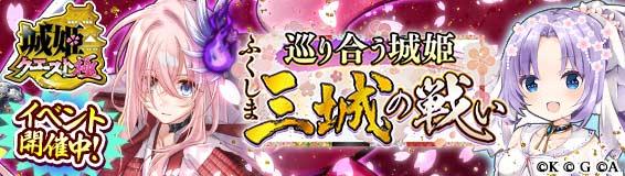ふくしま3城巡りコラボイベント開催! 報酬は三春城