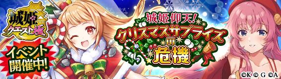 クリスマスイベント開催! 聖夜衣装の城姫も登場!