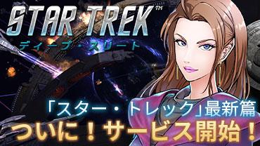 STAR TREK ディープ・スリート