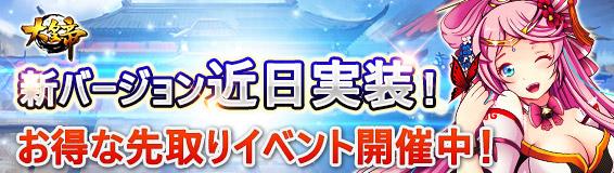 新感覚の三国志SLG! レア報酬の獲得チャンス!