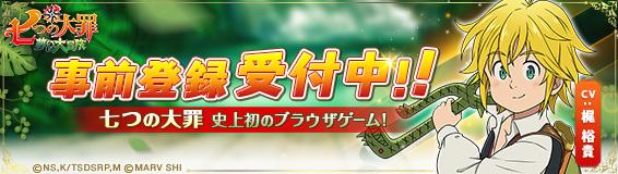 【七つの大罪】事前登録キャンペーン実施中!