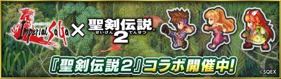 【サガ】『聖剣伝説2』コラボ開催中!