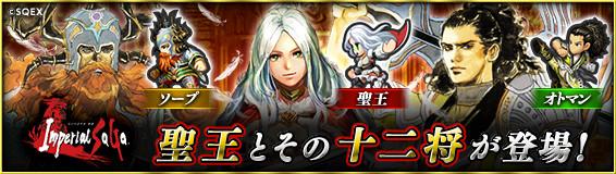 【サガ】ロマサガ3の聖王が活躍するイベント開催中!