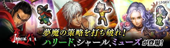 【サガ】『ロマサガ3』からハリードたちが登場!