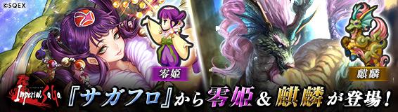 【サガ】零姫と麒麟がレアガチャに登場!