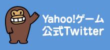 Yahoo!ゲーム公式Twitter