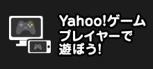 Yahoo!ゲーム プレイヤー リリースキャンペーン