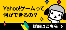 Yahoo!ゲーム初心者ガイド