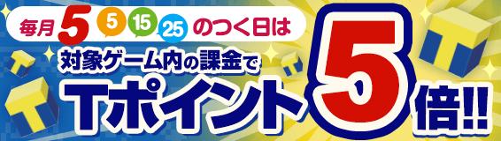 Yahoo!ゲームTポイントキャンペーン