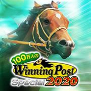 100万人のWinningPost Special