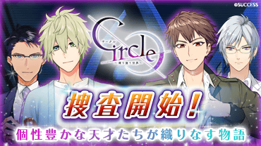 Circle ~環り逢う世界~