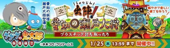 愛知イベント開催中 ご当地アイテムぞくぞく登場!